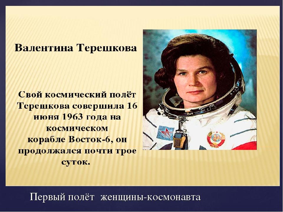 Первый полёт женщины-космонавта