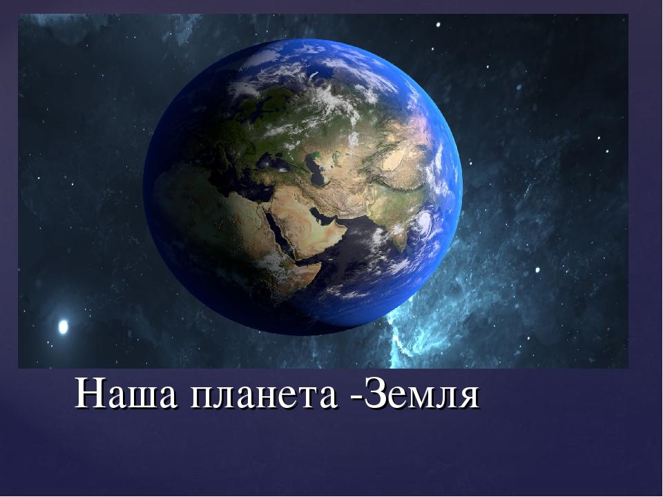 Наша планета -Земля