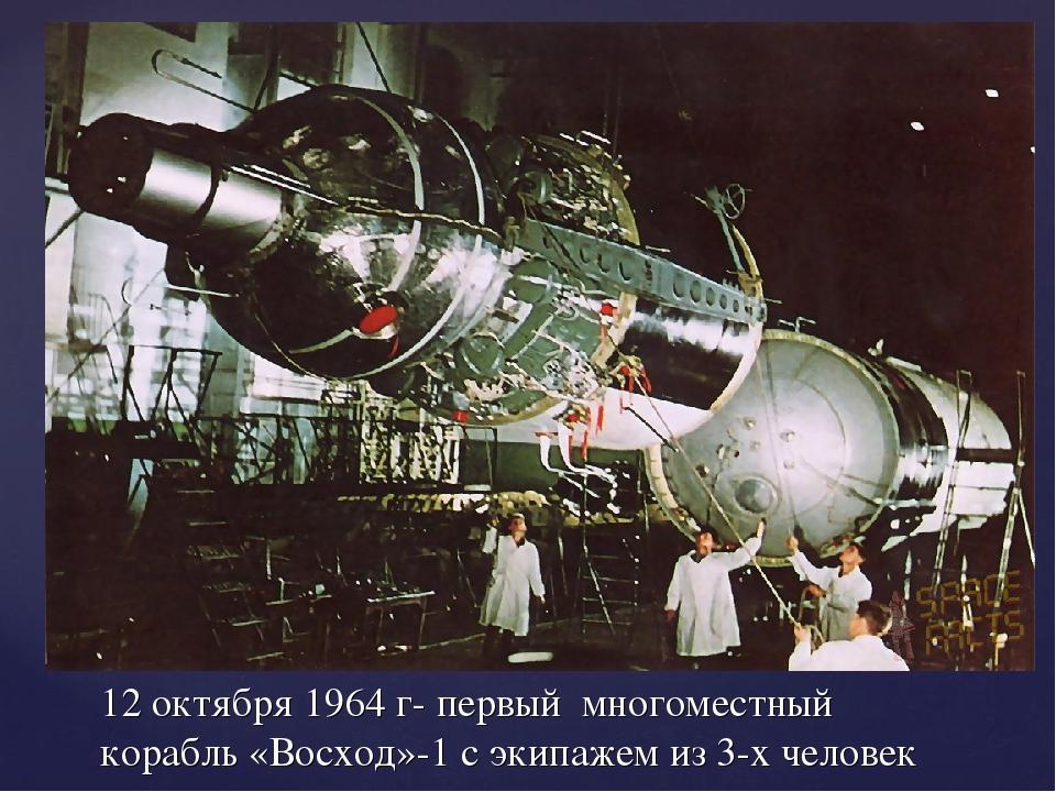 12 октября 1964 г- первый многоместный корабль «Восход»-1 с экипажем из 3-х ч...