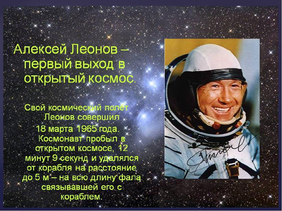 18 марта 1965 г –первый выход космонавта А. Леонова в открытый космос