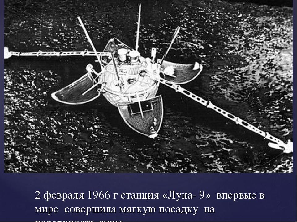 2 февраля 1966 г станция «Луна- 9» впервые в мире совершила мягкую посадку на...