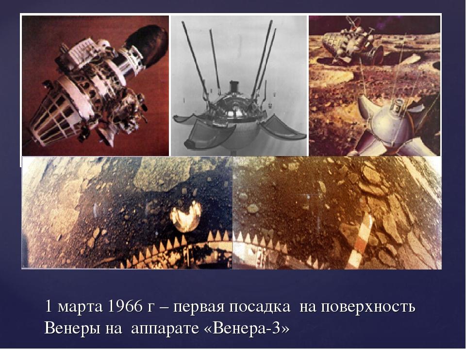 1 марта 1966 г – первая посадка на поверхность Венеры на аппарате «Венера-3»