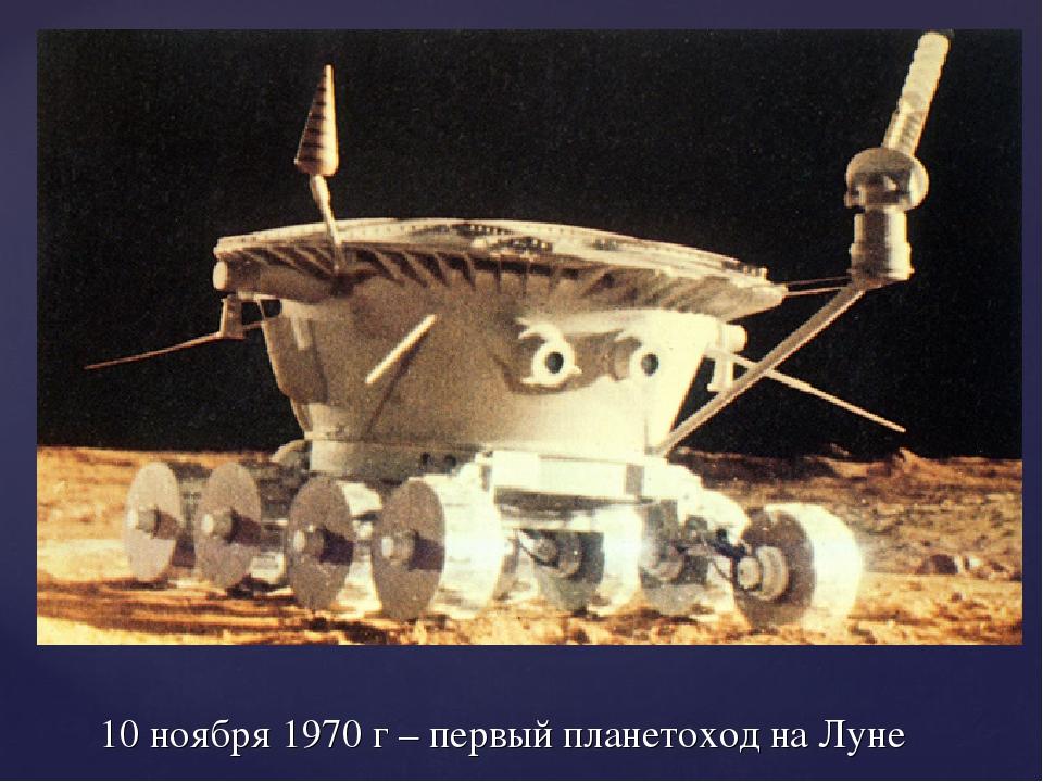 10 ноября 1970 г – первый планетоход на Луне