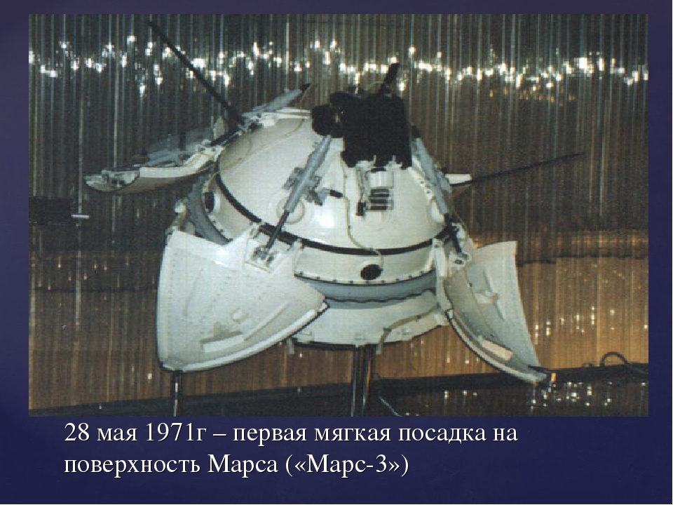 28 мая 1971г – первая мягкая посадка на поверхность Марса («Марс-3»)