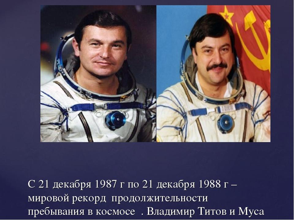 С 21 декабря 1987 г по 21 декабря 1988 г –мировой рекорд продолжительности пр...