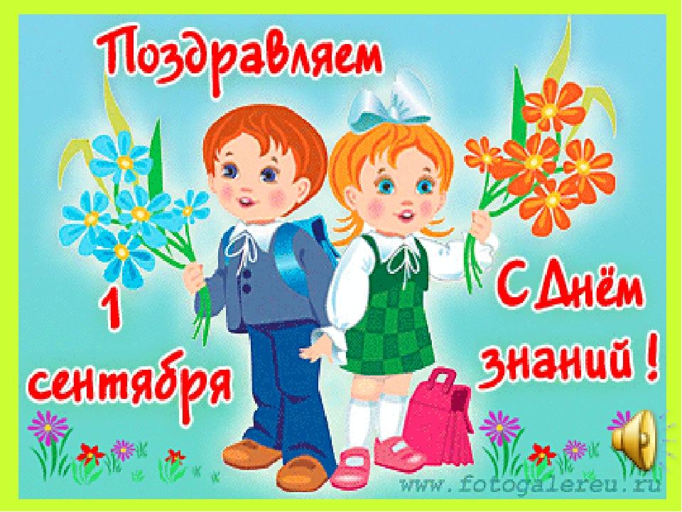 С днем знаний картинки поздравления родителям в детском саду