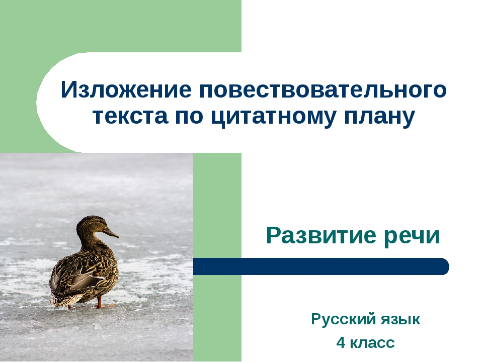 Изложение повествовательного текста по цитатному плану Развитие речи Русский...