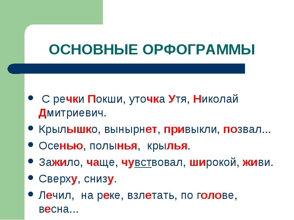 ОСНОВНЫЕ ОРФОГРАММЫ С речки Покши, уточка Утя, Николай Дмитриевич. Крылышко,...