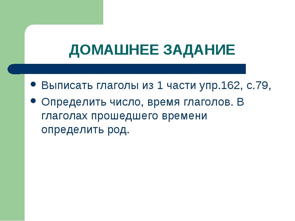 ДОМАШНЕЕ ЗАДАНИЕ Выписать глаголы из 1 части упр.162, с.79, Определить число,...