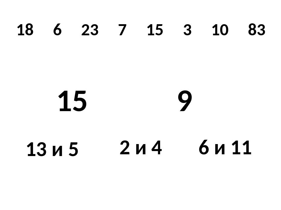 18 6 23 7 15 3 10 83 15 9 13 и 5 2 и 4 6 и 11