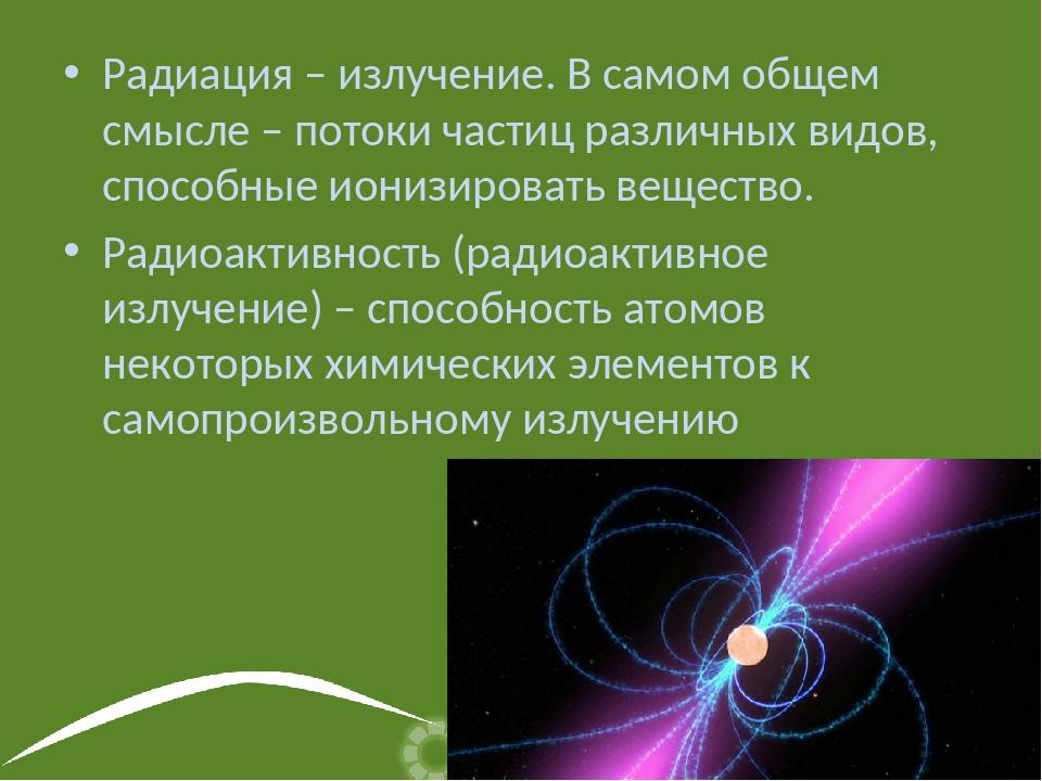 Радиация – излучение. В самом общем смысле – потоки частиц различных видов, с...
