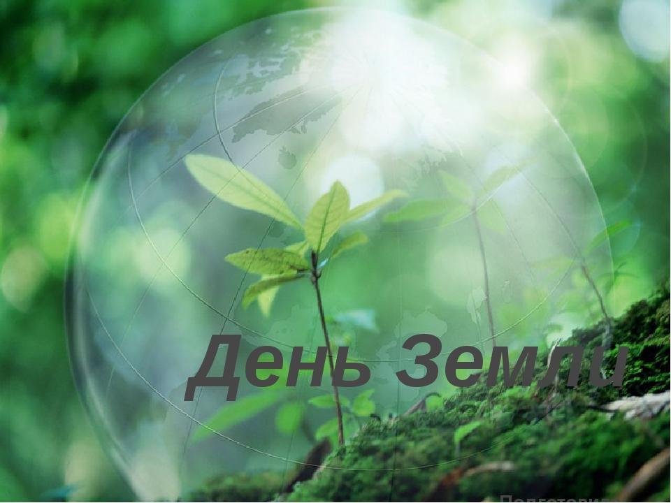 День Земли Подготовила: Юлина К.Н