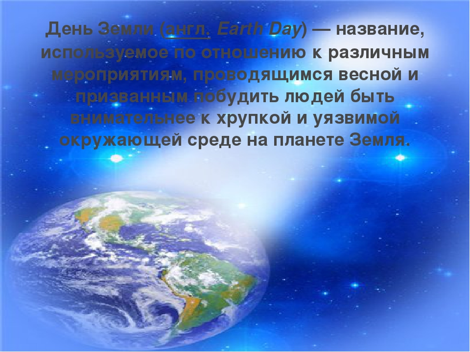 День Земли (англ.Earth Day) — название, используемое по отношению к различны...