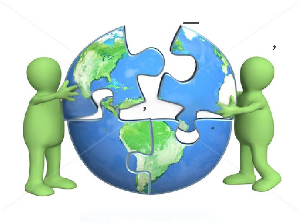 День Земли — это гражданская инициатива, она открыта для присоединения любых...