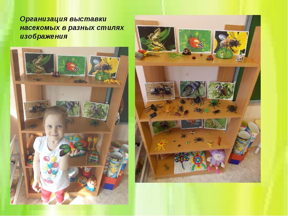 Организация выставки насекомых в разных стилях изображения