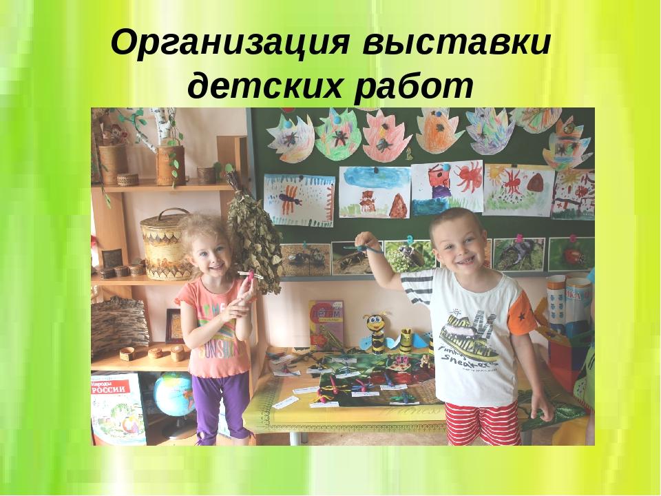 Организация выставки детских работ