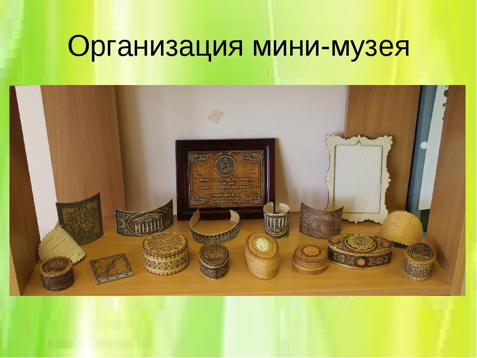Организация мини-музея