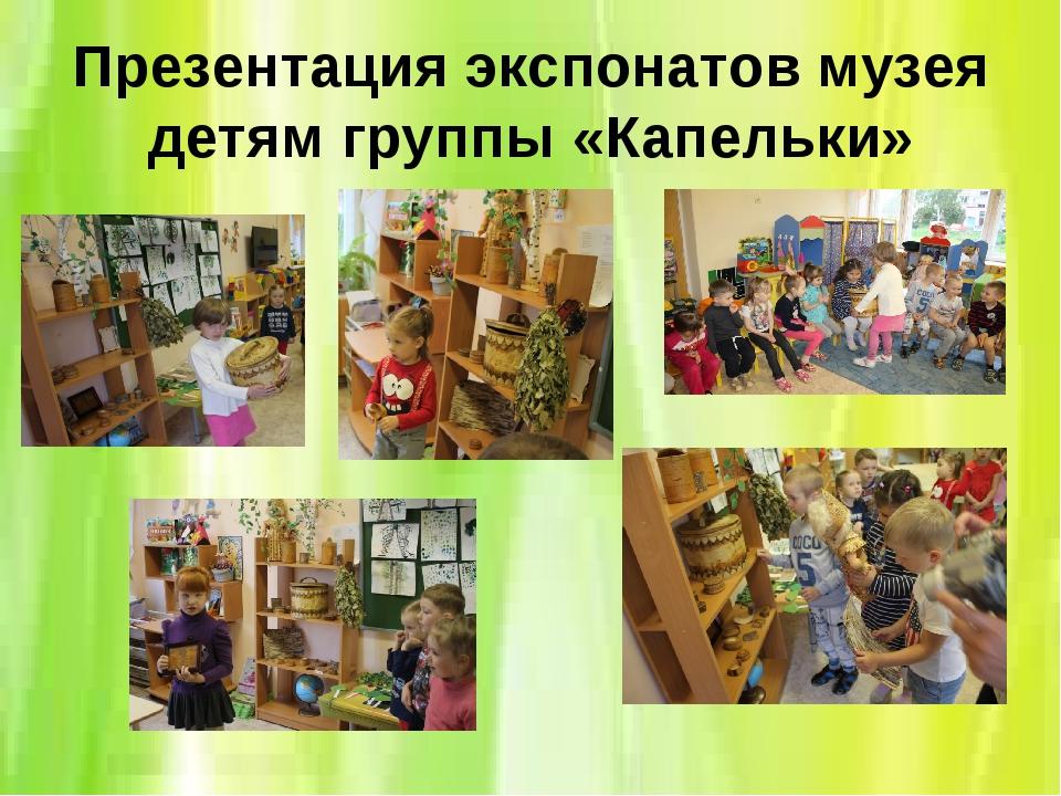 Презентация экспонатов музея детям группы «Капельки»