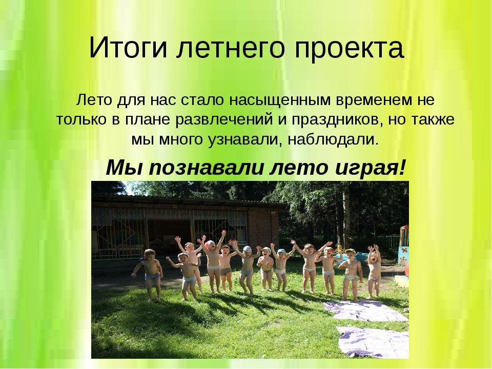 Итоги летнего проекта Лето для нас стало насыщенным временем не только в план...