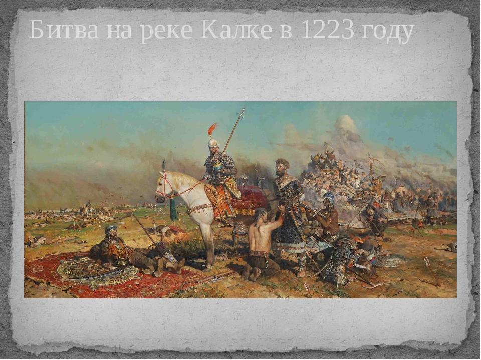 Битва на реке Калке в 1223 году