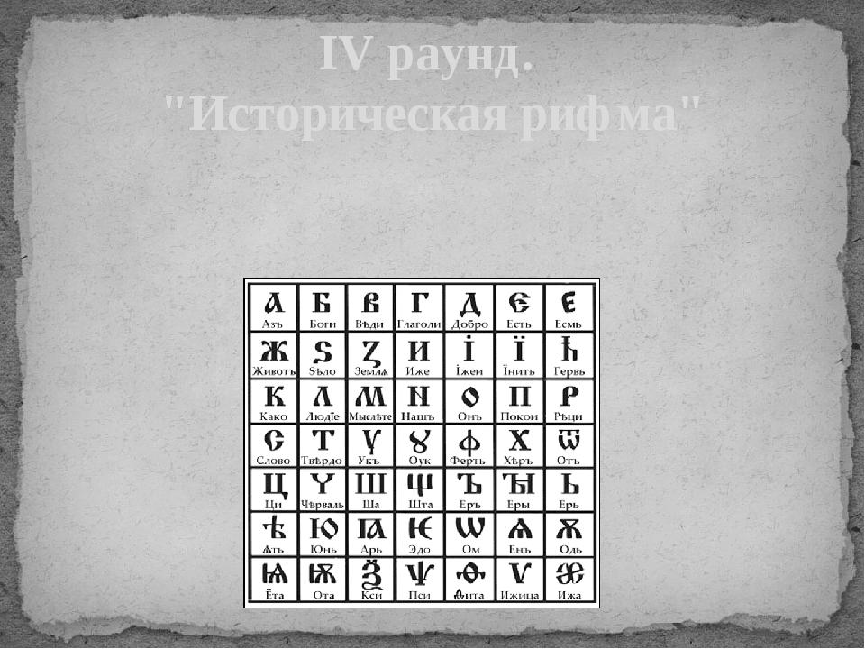 "IV раунд. ""Историческая рифма"""