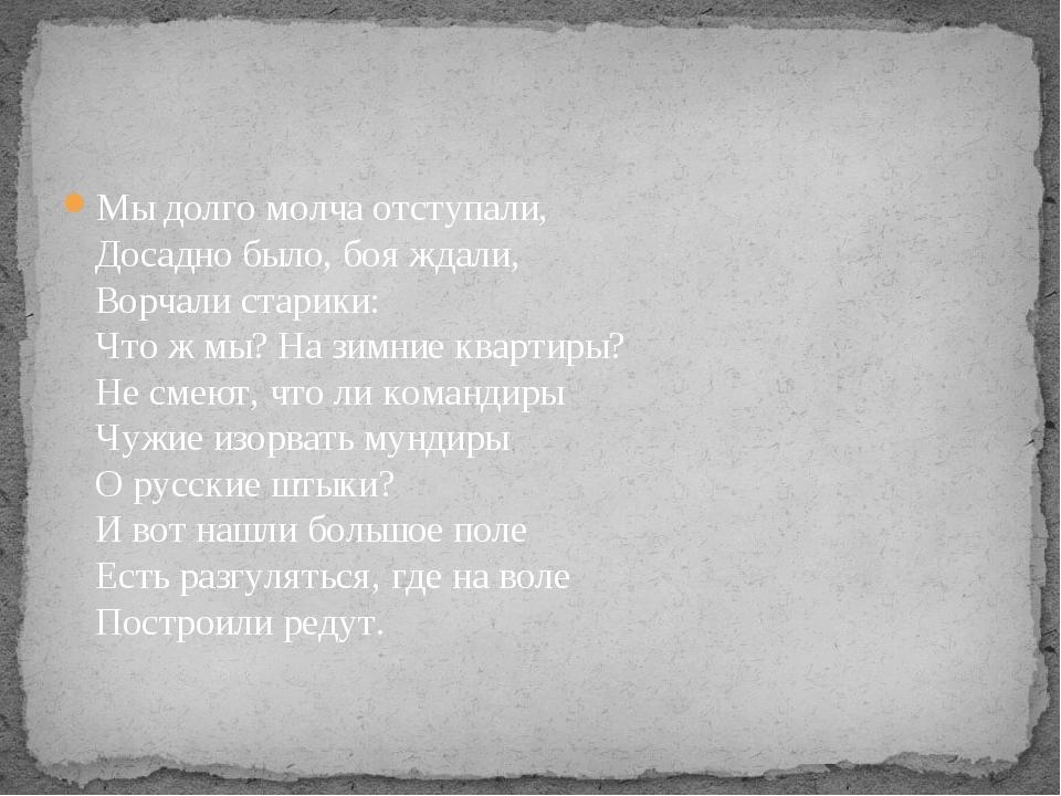 Мы долго молча отступали, Досадно было, боя ждали, Ворчали старики: Что ж м...