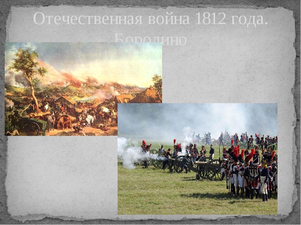 Отечественная война 1812 года. Бородино