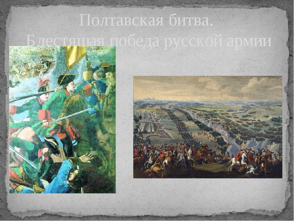 Полтавская битва. Блестящая победа русской армии