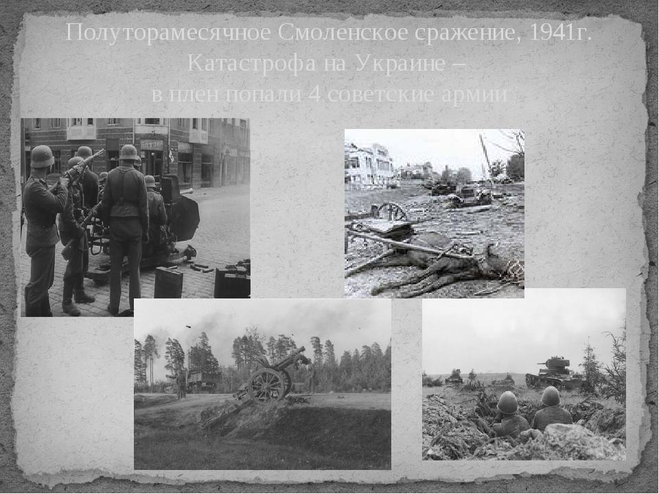 Полуторамесячное Смоленское сражение, 1941г. Катастрофа на Украине – в плен п...