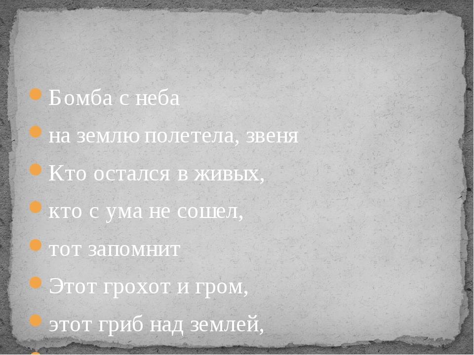 Бомба с неба на землю полетела, звеня Кто остался в живых, кто с ума не сошел...