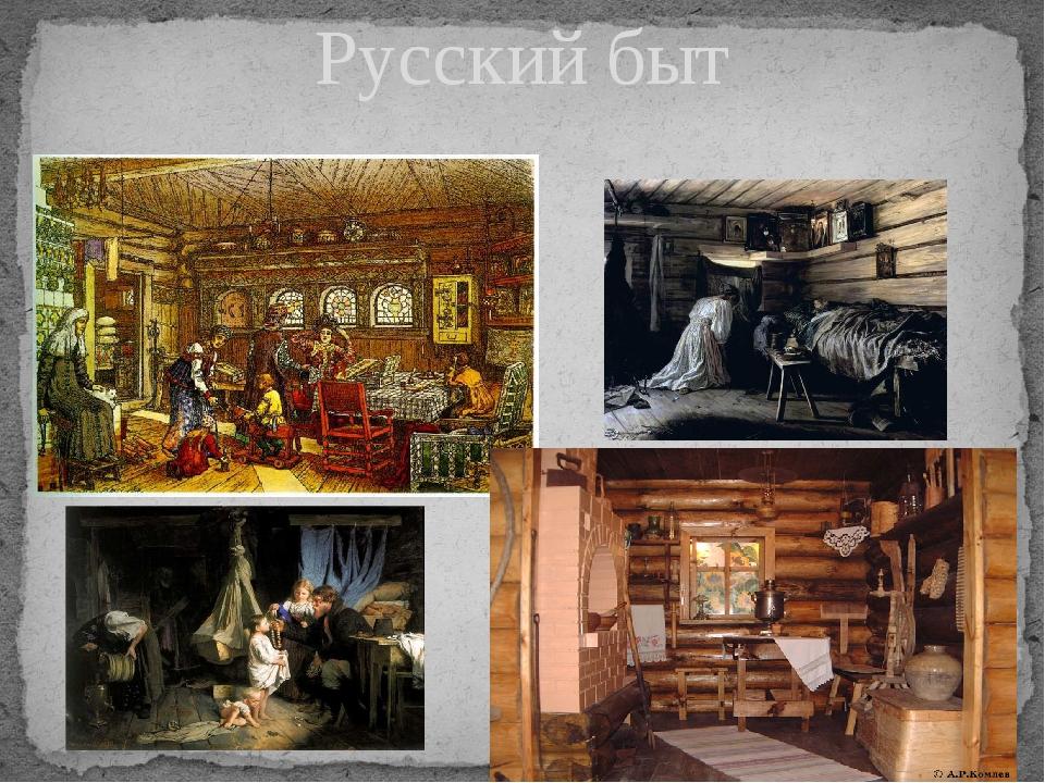 Русский быт
