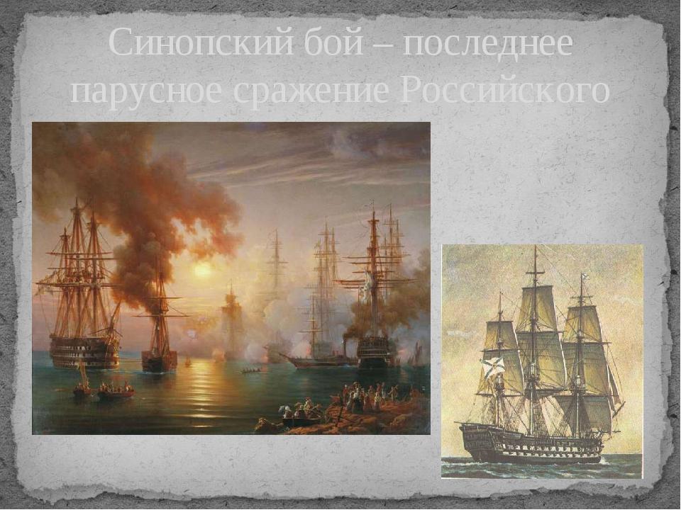 Синопский бой – последнее парусное сражение Российского флота