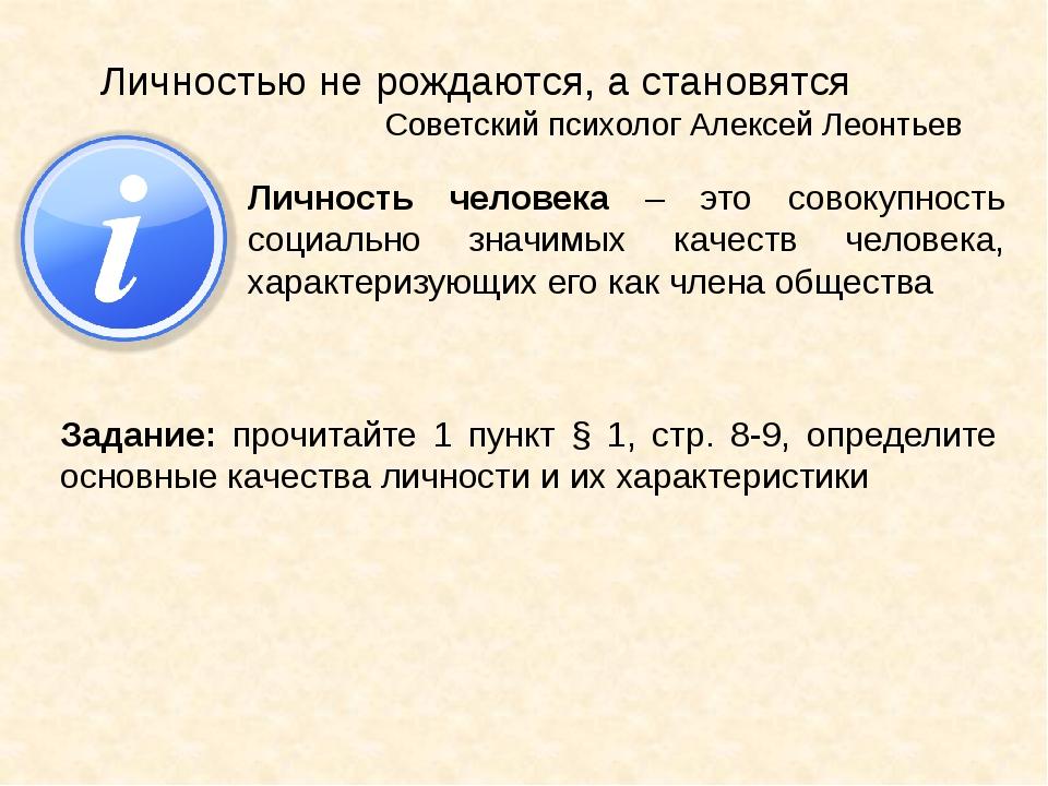 Личностью не рождаются, а становятся Советский психолог Алексей Леонтьев Личн...