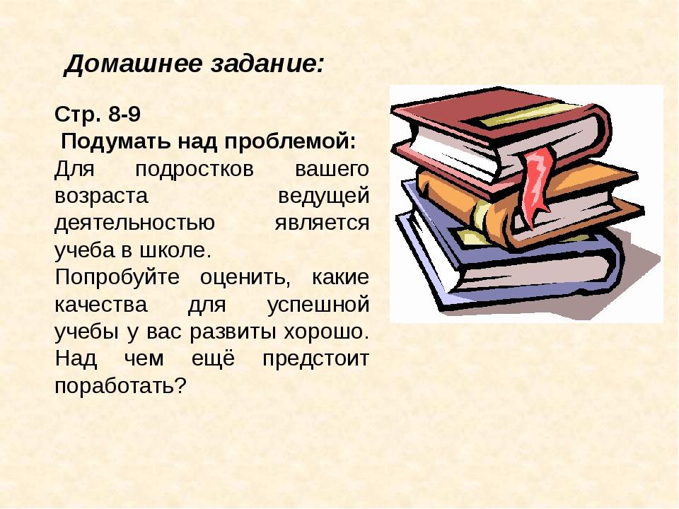 Домашнее задание: Стр. 8-9 Подумать над проблемой: Для подростков вашего возр...