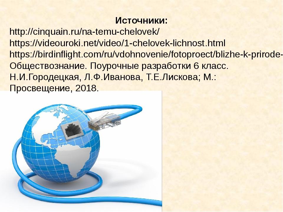 Источники: http://cinquain.ru/na-temu-chelovek/ https://videouroki.net/video/...