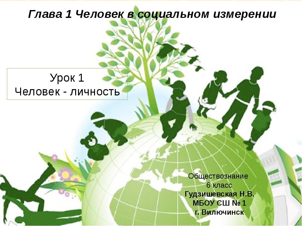 Урок 1 Человек - личность Обществознание 6 класс Гудзишевская Н.В. МБОУ СШ №...