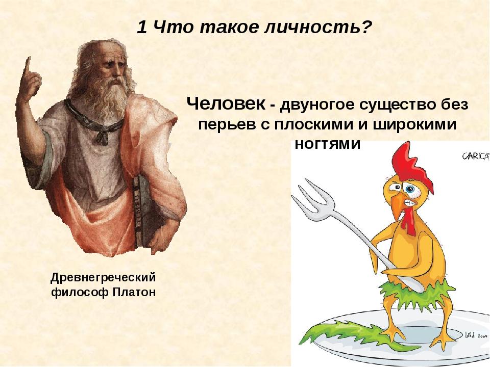 1 Что такое личность? Человек - двуногое существо без перьев с плоскими и шир...