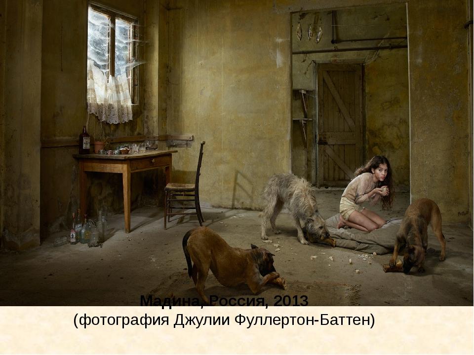 Мадина, Россия, 2013 (фотография Джулии Фуллертон-Баттен)