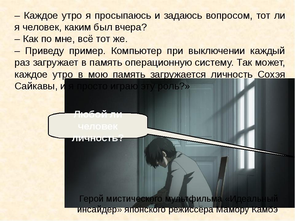 – Каждое утро я просыпаюсь и задаюсь вопросом, тот ли я человек, каким был вч...