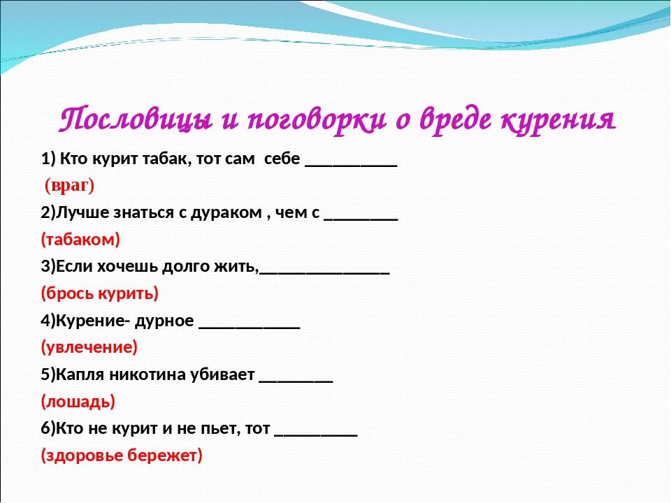 Пословицы и поговорки о вреде курения 1) Кто курит табак, тот сам себе ______...