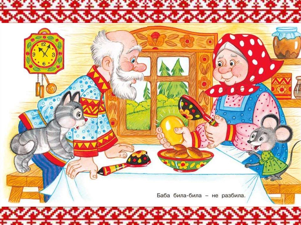 картинки русских народных сказок для малышей троном понимаем