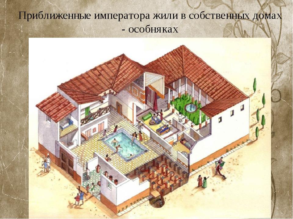 информация дом римлянина картинки кутчер