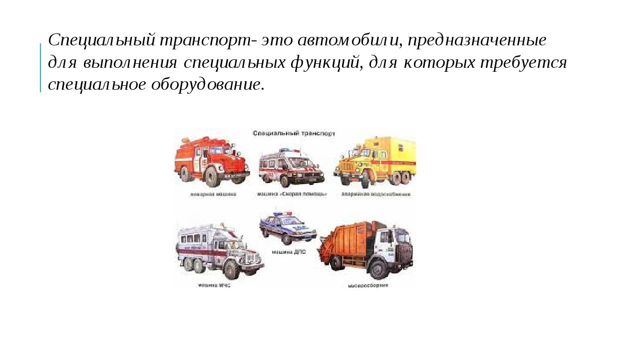 Специальный транспорт- это автомобили, предназначенные для выполнения специал...