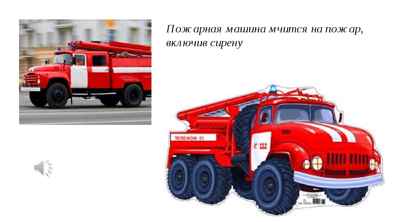 Пожарная машина мчится на пожар, включив сирену