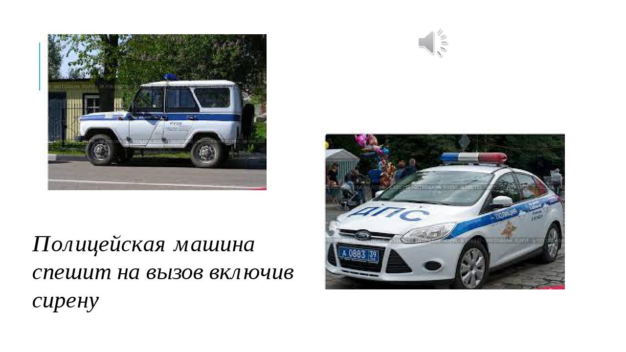 Полицейская машина спешит на вызов включив сирену