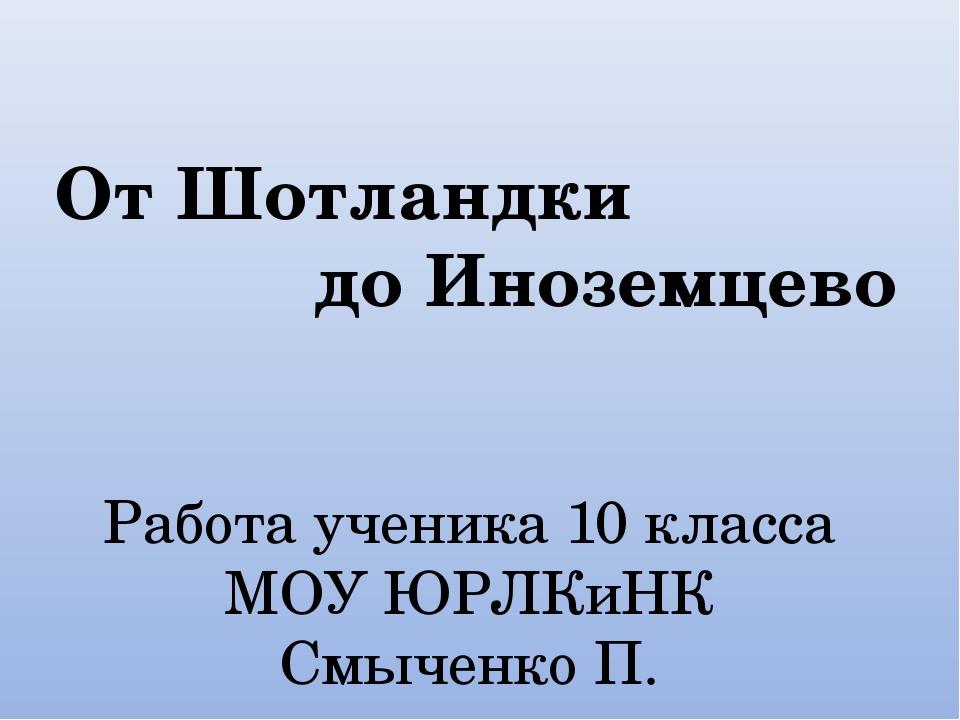 Работа ученика 10 класса МОУ ЮРЛКиНК Смыченко П. научный руководитель Фенухин...
