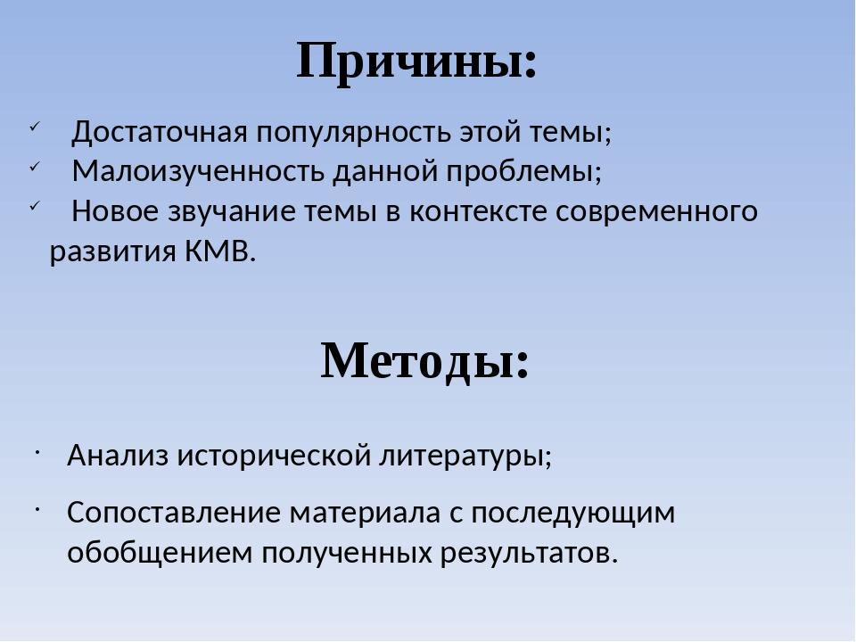 Методы: Анализ исторической литературы; Сопоставление материала с последующим...