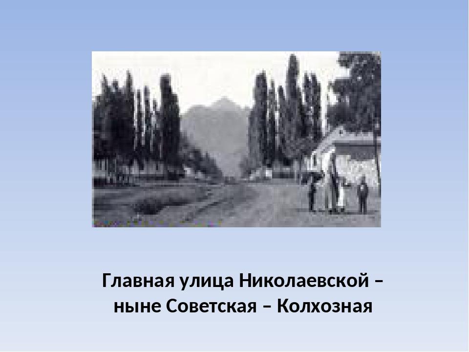 Главная улица Николаевской – ныне Советская – Колхозная