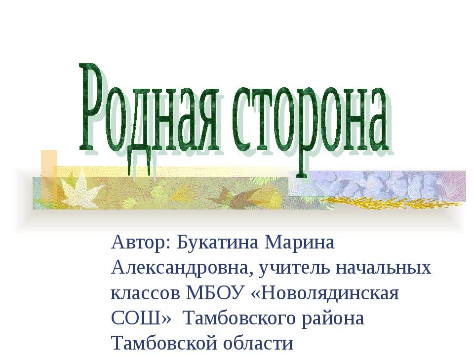 Автор: Букатина Марина Александровна, учитель начальных классов МБОУ «Новоляд...