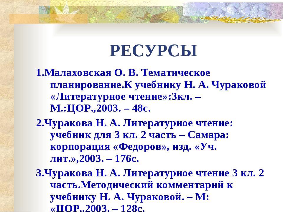 РЕСУРСЫ 1.Малаховская О. В. Тематическое планирование.К учебнику Н. А. Чурако...